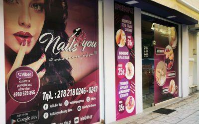 Nails 4 you: Το Νο1 Beauty lounge στο franchising